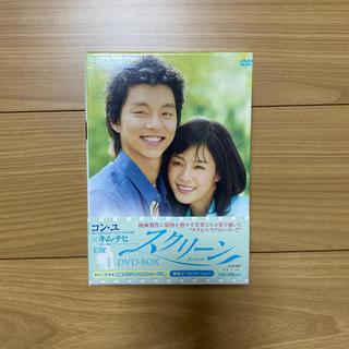 コンユ コン・ユ スクリーン DVD-BOX (TVドラマ)