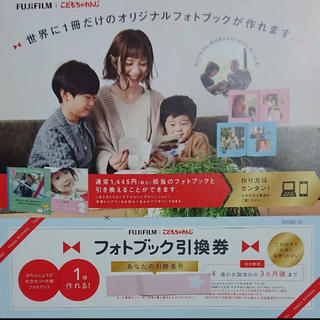 こどもちゃれんじ フォトブック 引換券(アルバム)