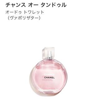 シャネル(CHANEL)の【残量8.9割】CHANEL チャンス オータンドゥル 50ml(香水(女性用))