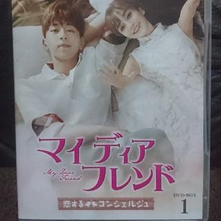 マイ・ディア・フレンド~恋するコンシェルジュ~ DVD-BOX1 DVD(TVドラマ)