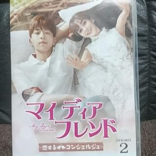 マイ・ディア・フレンド~恋するコンシェルジュ~ DVD-BOX2 DVD(TVドラマ)