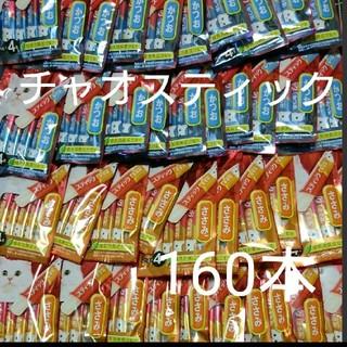 イナバペットフード(いなばペットフード)の国産品 猫のおやつ チャオスティック 160本 まとめ売り(ペットフード)