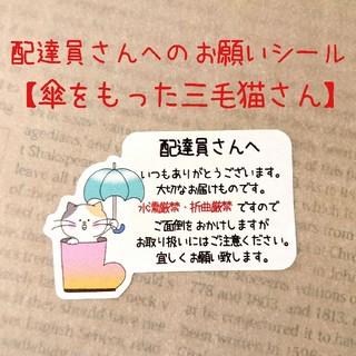 ケアシール✤傘をもった三毛猫さん♡60枚♡配達員さんへのお願いシール(その他)