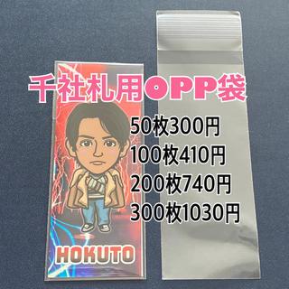 THE RAMPAGE - 千社札用 OPP袋