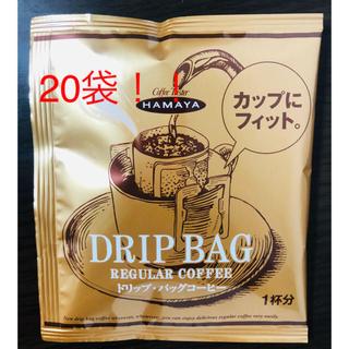 コストコ(コストコ)のコストコ ハマヤ ドリップバッグコーヒー20袋(コーヒー)
