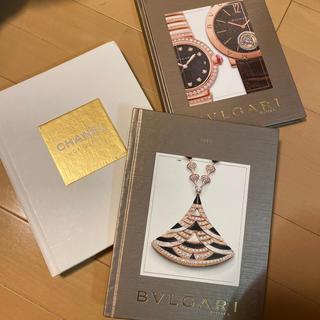 シャネル(CHANEL)のシャネル ブルガリ book CHANEL BVLGARI カタログ(洋書)