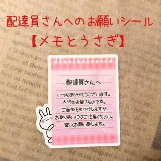 ケアシール✤メモとうさぎ♡60枚♡配達員さんへのお願いシール(その他)