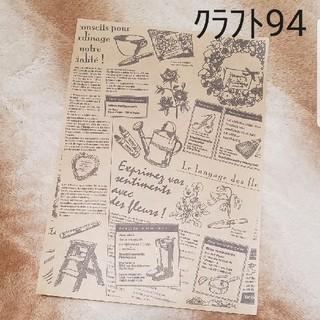 クラフト94✩柄入りクラフト紙A4☆10枚(カード/レター/ラッピング)