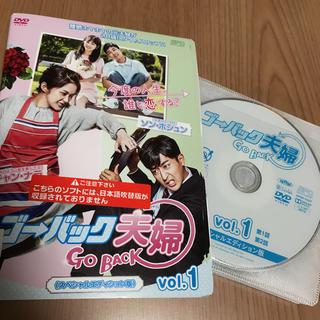 【DVD】ゴーバック夫婦 全9巻(完)    ☆韓国ドラマ(TVドラマ)