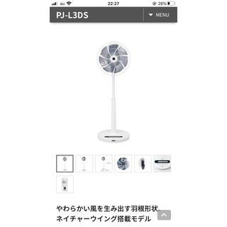 シャープ(SHARP)の【値下げ】シャープ PJ-L3DS-W リビング扇風機(扇風機)