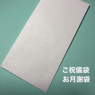 封筒 お月謝袋 ご祝儀袋 20枚(カード/レター/ラッピング)