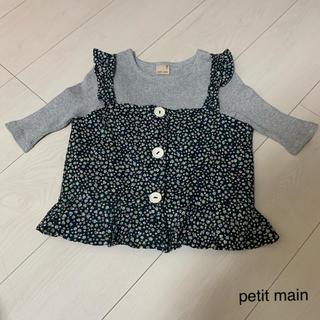 プティマイン(petit main)のpetit main☆ビスチェ付トップス 130(Tシャツ/カットソー)