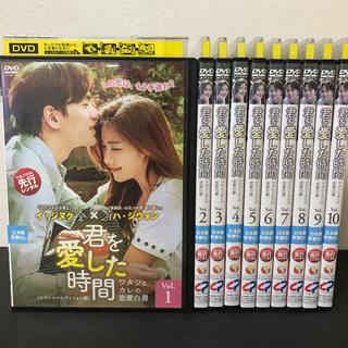 【DVD】君を愛した時間 全10巻(完)    ☆韓国ドラマ(TVドラマ)