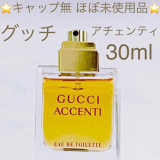 Gucci - ⭐️キャップ無 ほぼ未使用品⭐️GUCCI アチェンティ EDT SP 30ml
