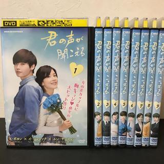 【DVD】君の声が聞こえる 全9巻(完)    ☆韓国ドラマ(TVドラマ)
