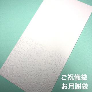 封筒 ご祝儀袋 お月謝袋 20枚(カード/レター/ラッピング)