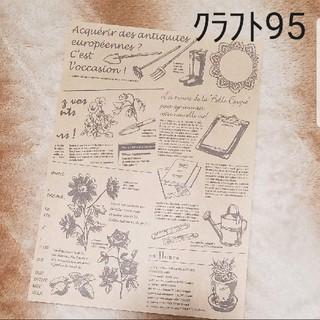 クラフト95✩柄入りクラフト紙A4☆10枚(カード/レター/ラッピング)