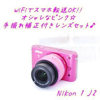 ニコン(Nikon)の★ かわいいピンク♪ Nikon 1 J2 WiFi転送OK ★(ミラーレス一眼)