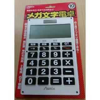 メガ文字電卓(オフィス用品一般)