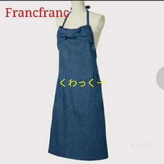 フランフラン(Francfranc)のフランフラン エプロン 新品 ブリム  リボン ネイビー デニム(その他)