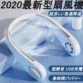 羽なし首かけ ハンズフリー ポータブル扇風機 携帯扇風機 充電式 USB扇風機