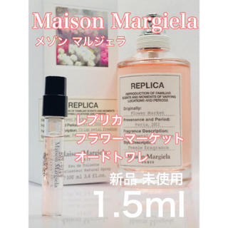 マルタンマルジェラ(Maison Martin Margiela)の[mm-f]メゾンマルジェラ レプリカ フラワーマーケット EDT 1.5ml(ユニセックス)