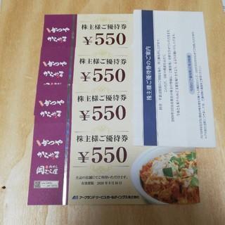 アークランドサービス 株主優待券 ¥2200(その他)