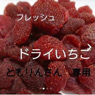 ドライフルーツ(イチゴ、ブルーベリー)(フルーツ)