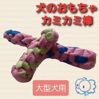 【ペット用品・中~大型犬】犬のおもちゃ カミカミ棒(おもちゃ/ペット小物)