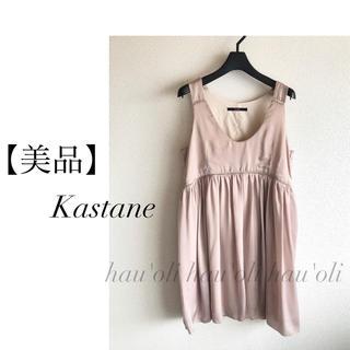 カスタネ(Kastane)の【美品】Kastane カスタネ ワンピース(ミニワンピース)