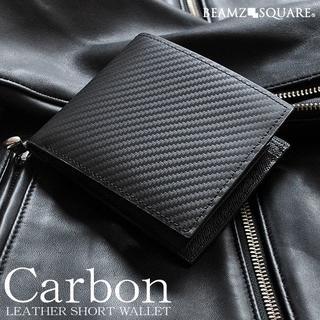 新品 送料無料 ビームス スクエア 二つ折り財布 メンズ 本革 カーボンレザー(折り財布)
