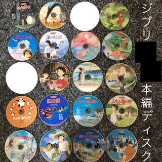 ジブリ(ジブリ)のスタジオジブリ 本編ディスクまとめ売り(アニメ)