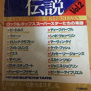 共同通信社FM〔FAN〕特別保存版MOOK21 スーパー伝説vol.2(その他)