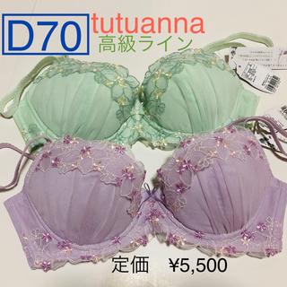 tutuanna - チュチュアンナの高級ライン2点★ラ・シルエッテ★D70★