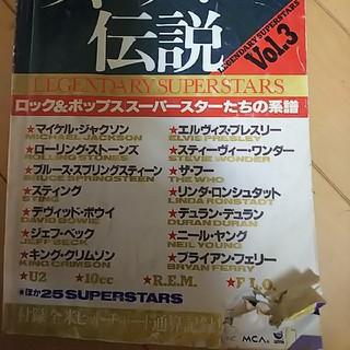共同通信社FM〔FAN〕特別保存版MOOK21 スーパー伝説vol.3(その他)