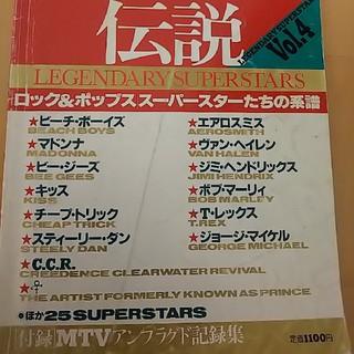 共同通信社FM〔FAN〕特別保存版MOOK21 スーパー伝説vol.4(その他)