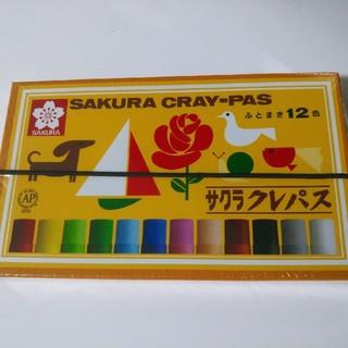 サクラ(SACRA)のサクラクレパス  太巻き  12色(クレヨン/パステル)