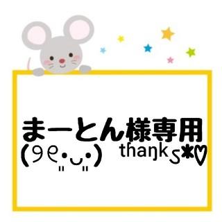 まーとん様専用(୨୧•͈ᴗ•͈)◞ᵗʱᵃᵑᵏઽ*♡(TVドラマ)