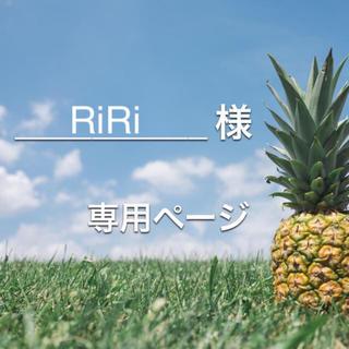 【RiRi様専用】オリジナル名刺(カード/レター/ラッピング)