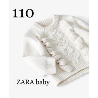 ZARA KIDS - ZARA baby オープンニットフリルセーター ザラ zara