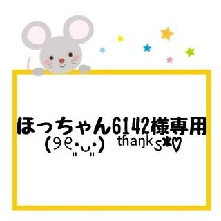 ほっちゃん6142様専用(୨୧•͈ᴗ•͈)◞ᵗʱᵃᵑᵏઽ*♡(TVドラマ)