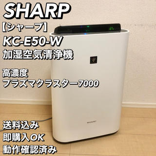 SHARP - シャープ SHARP KC-E50-W プラズマクラスター 加湿空気清浄機