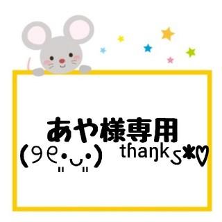 あや様専用(୨୧•͈ᴗ•͈)◞ᵗʱᵃᵑᵏઽ*♡(TVドラマ)