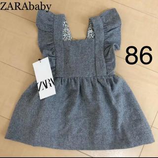 ザラキッズ(ZARA KIDS)のZARAbaby フリル付きジャンパースカート 85 80 zara(ワンピース)