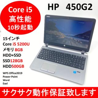 ヒューレットパッカード(HP)のノートパソコン 本体 Windows10 i5 メモリ8GB SSD+HDD(ノートPC)