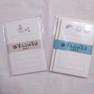 ミニ レターセット 古川紙工(カード/レター/ラッピング)