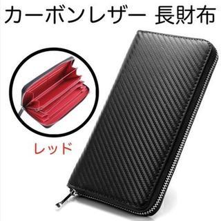 【レッド】本革仕様 高級カーボンレザー 長財布(長財布)