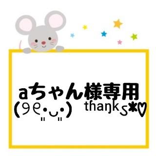aちゃん様専用(୨୧•͈ᴗ•͈)◞ᵗʱᵃᵑᵏઽ*♡(TVドラマ)