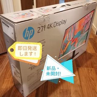 HP - HP 27インチ 4K ディスプレイ  【新品】
