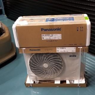 Panasonic - 2020年製最新パナソニックエアコンCS-220DFLをどこよりも安く!